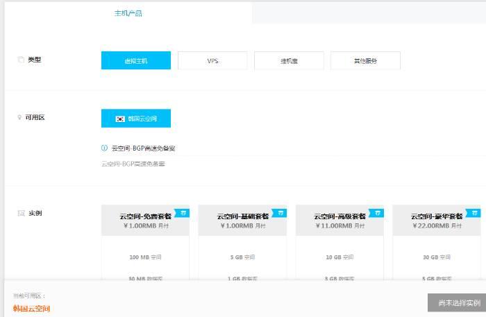 羊毛党之家 5M是逗我玩吗-易云网络:五一促销 九折 21元/月/2核/1GB内存/10GB SSD/1.5TB流量/5Mbps/韩国KVM https://yangmaodang.org