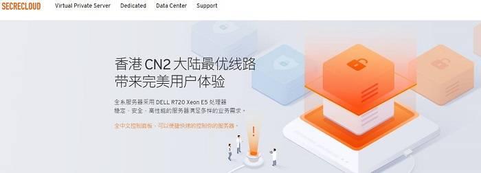 羊毛党之家 国人新成立-SecreCloud香港30Mbps大带宽VPS服务器/CN2优化线路/月付大概45元起 https://www.wutianxian.com