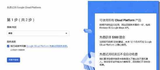 羊毛党之家 免费申请Google Cloud谷歌云300美元及开设台湾/香港云主机  https://yangmaodang.org
