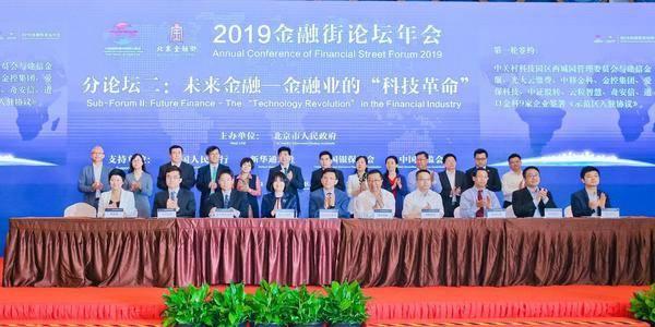 2019经济年度_2019金融街论坛年会 金融人才发展分论坛 在京举办