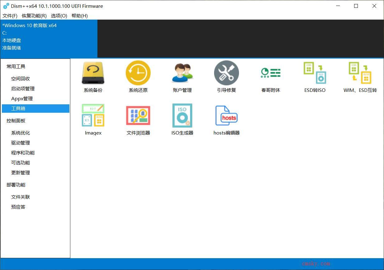 羊毛党之家 系统工具Dism++ 10.1.1000.100  https://yipingguo.com