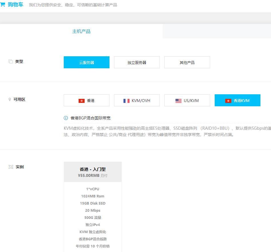 羊毛党之家 带宽偏小-Geecdn:44元/月KVM-1GB/15G SSD/500GB/香港