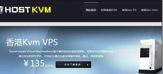 羊毛党之家 带宽小了点-HostKvm:$7.6/月/2GB内存/30GB空间/600GB流量/30Mbps/KVM/香港湾仔/香港云地  https://23lhb.com