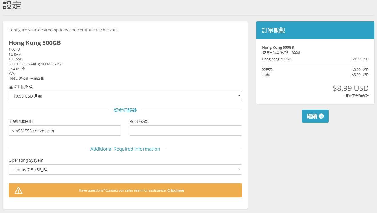 羊毛党之家 新商家-CMIVPS:$6.3/月/1核/1G内存/10G SSD/500G流量/100M端口/大陆优化/三网直连 https://yangmaodang.org