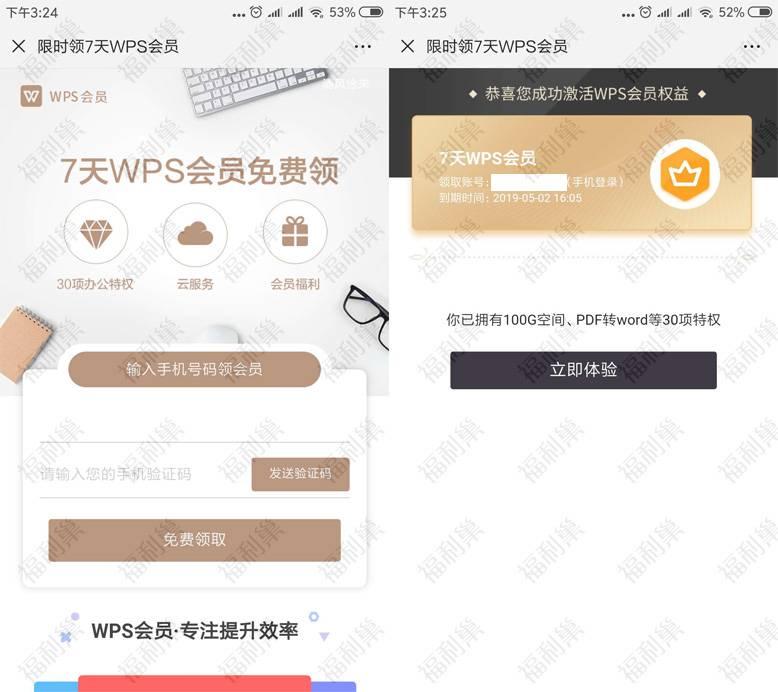 羊毛党之家 WPS免费会员领取活动地址更新 免费领WPS会员活动汇总 https://yipingguo.com