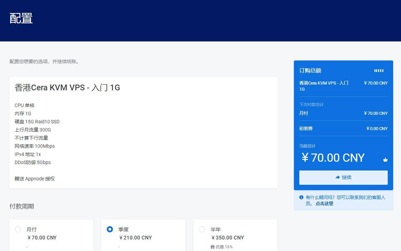 羊毛党之家 莫名其妙账户不见了-微基主机:香港Cera VPS,免费DDOS防护,季付6折优惠,1GB内存,100Mbps带宽,季付126元