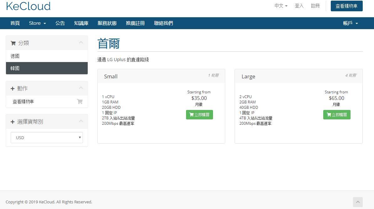 羊毛党之家 这个价格开玩笑-KeCloud: 月付31.5美金 / 1G内存 /20G HDD /2T双向流量/200Mbps/KVM/韩国 LG  https://yangmaodang.org
