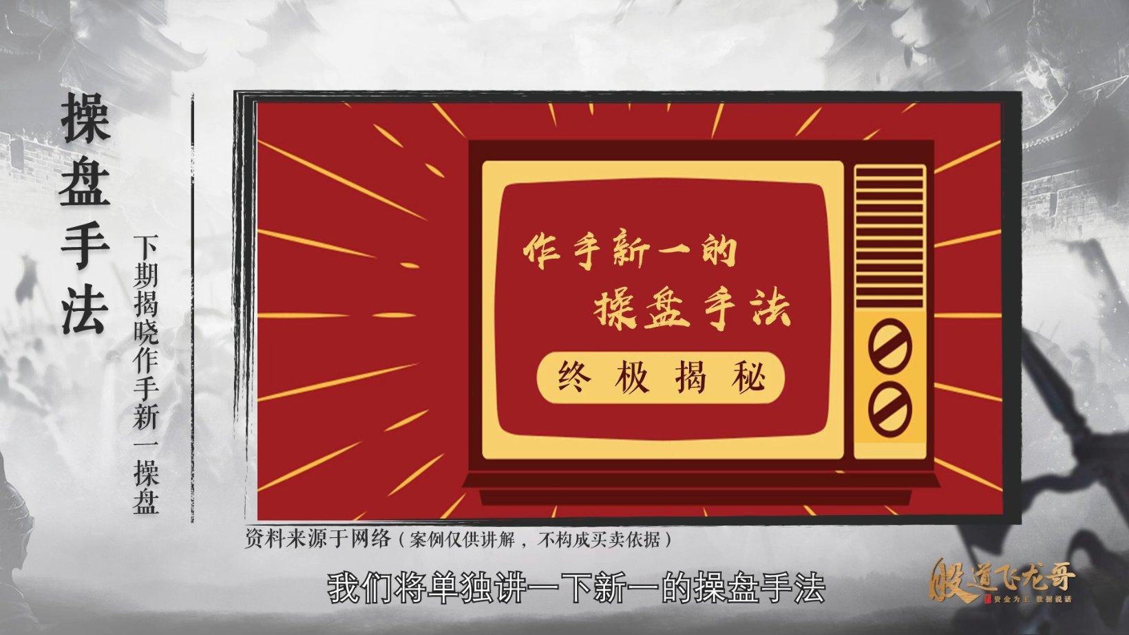 山高水长后会有期_作手新一传3:听徐翔一句话,龙虎榜排第九,直追赵老哥_同花顺 ...