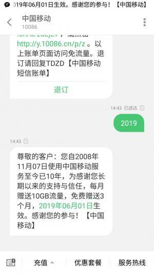 羊毛党之家 中国移动发送2019到10086 免费领取10G流量(3个月) https://yangmaodang.org