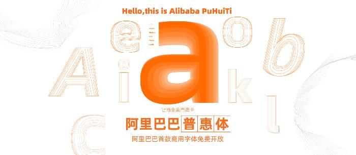 羊毛党之家 阿里巴巴普惠体免费字体下载安装 允许任何个人和企业免费使用,包括商用用途 https://yangmaodang.org