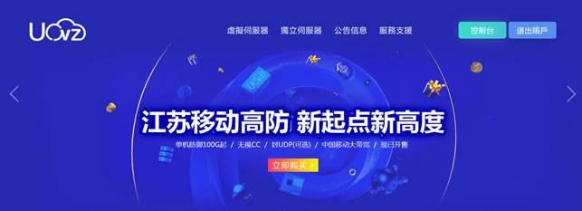 羊毛党之家 UOvZ徐州高防云服务器2核/4GB内存/100G高防/100Mbps带宽/月120元 https://yipingguo.com