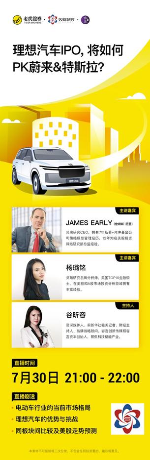 """""""抠唆""""的理想汽车IPO  10亿美元能否助力扭亏为盈?"""