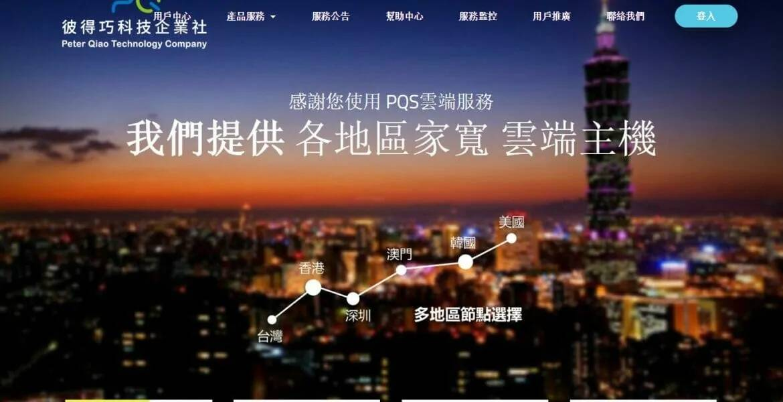 羊毛党之家 不好评价-PQS:深圳NAT VPS/1核/256M內存/4G SSD/無限流量/100M端口/KVM/月付$22.77/入网163出网CN2/电信游戏宽带家宽/中转良品