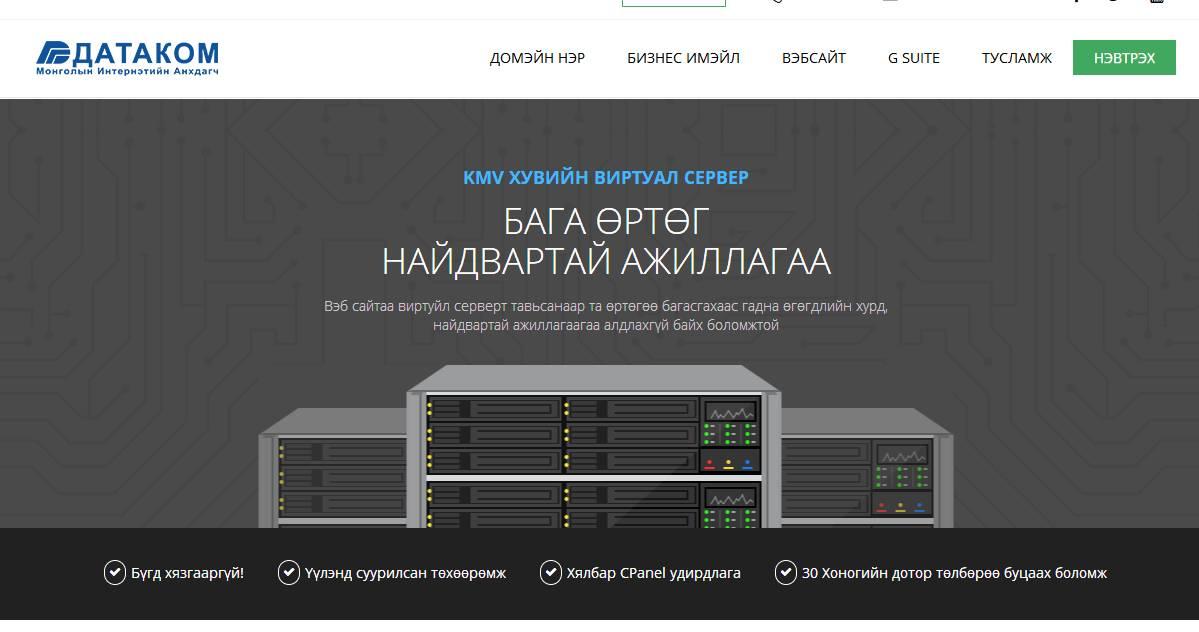 羊毛党之家 蒙古国-Datacom:227元/月/2GB内存/20GB SSD空间/1TB流量/100Mbps/KVM/蒙古国  https://yangmaodang.org