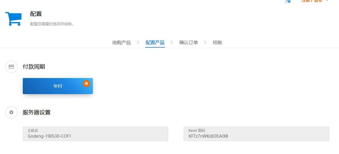 羊毛党之家 慎重-会发律师函-Godeng:248元/2年/2GB内存/15GB SSD空间/1TB流量/50Mbps/KVM/韩国CN2(买一年送一年)