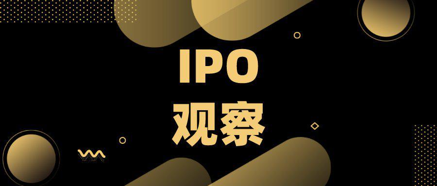 IPO重点观察丨健之佳、日月明