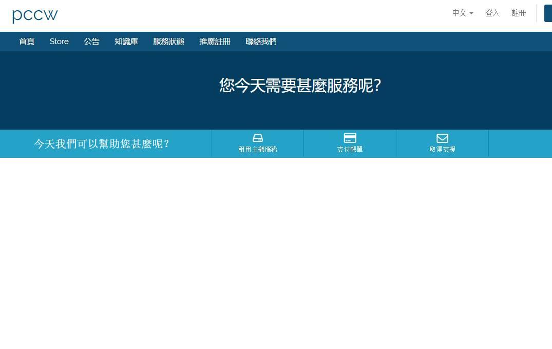 羊毛党之家 国人新商家谨慎-PCCW.pub:$2.5/月/512MB内存/5GB SSD空间/500GB流量/100Mbps/KVM/香港BGP