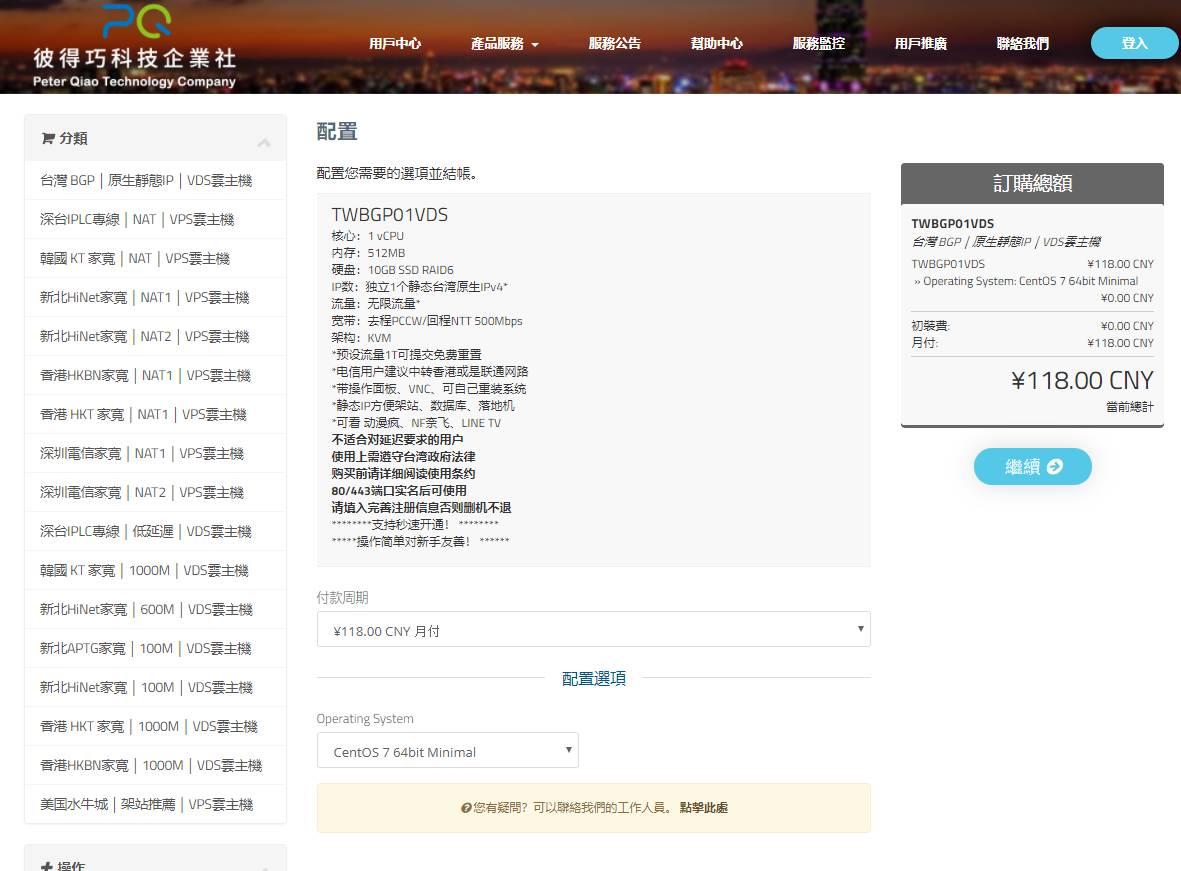羊毛党之家 价格偏高-PQS:118元/月/512MB内存/10GB SSD空间/不限流量/500Mbps/KVM/台湾BGP/原生IP  https://yangmaodang.org