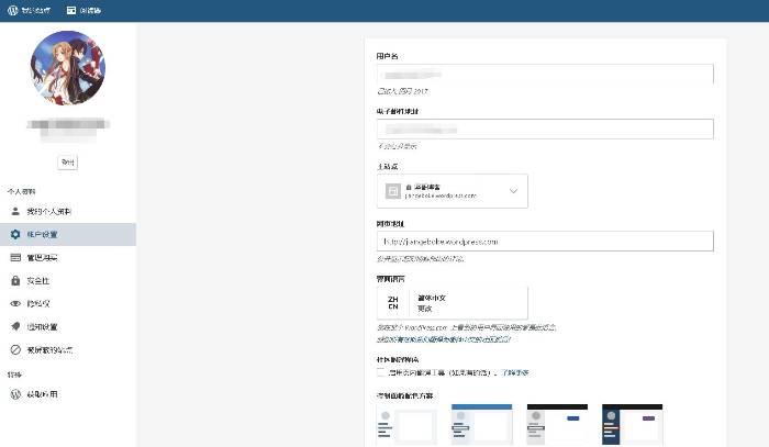 羊毛党之家 WordPress 官方免费博客 可用自己域名,可以使用官方二级域名