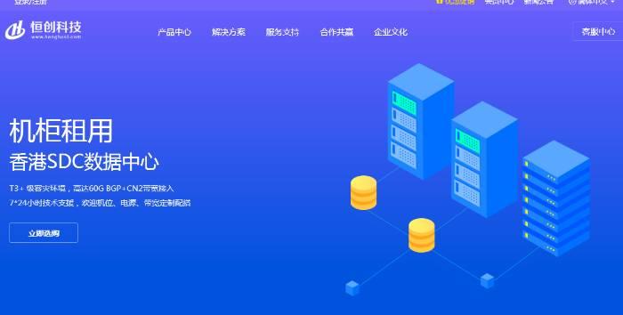 羊毛党之家 不算便宜-恒创科技:香港机房cn2服务器+香港高防服务器,6.8折起, 还送:内存、带宽、时长 https://yipingguo.com