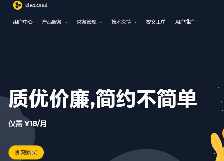羊毛党之家 新商家慎重-Cheapnat:200元/年/128MB内存/4GB空间/500GB流量/1Gbps/KVM/台湾Hinet https://yangmaodang.org