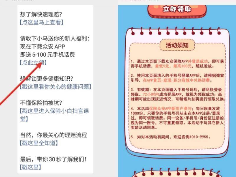 羊毛党之家 众安保险免费领取5元话费(限新用户)