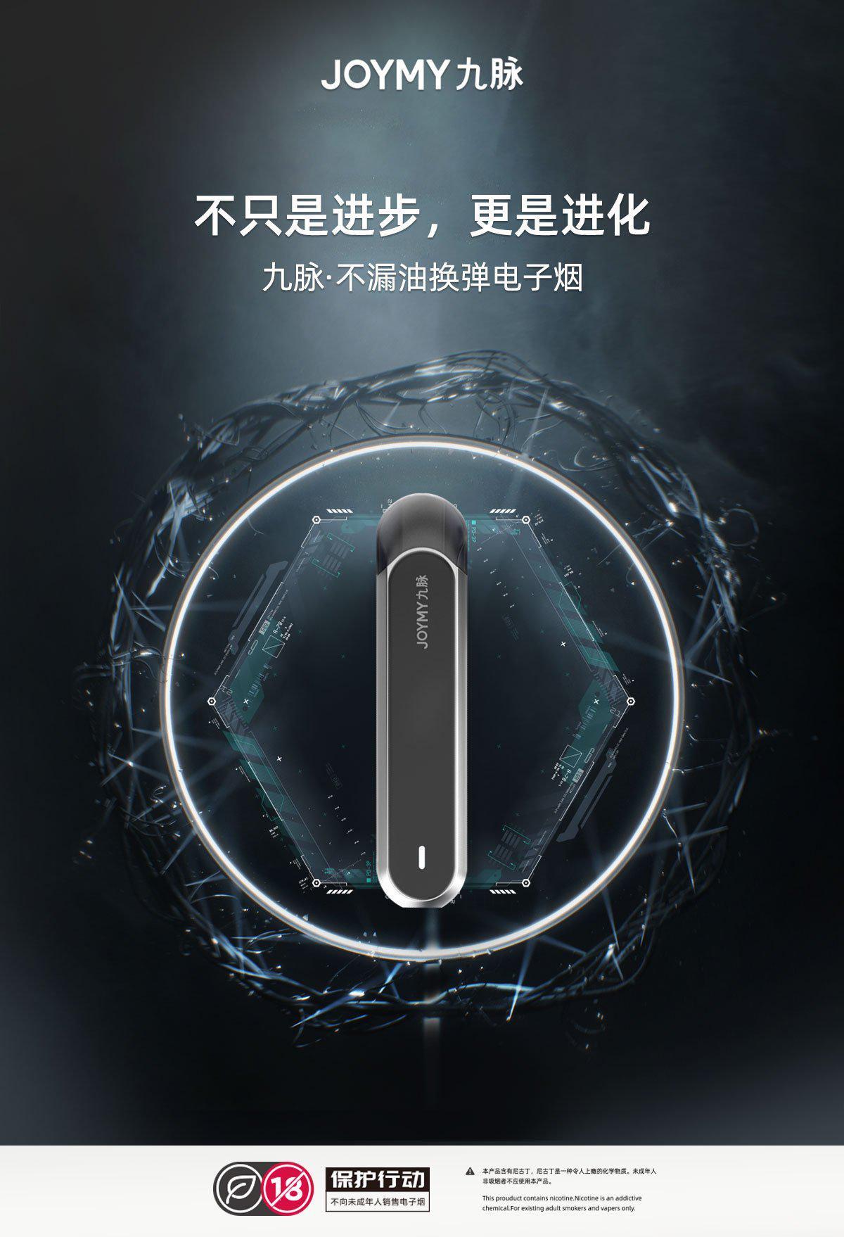 防漏油换弹烟JOYMY九脉换弹电子烟新品发布
