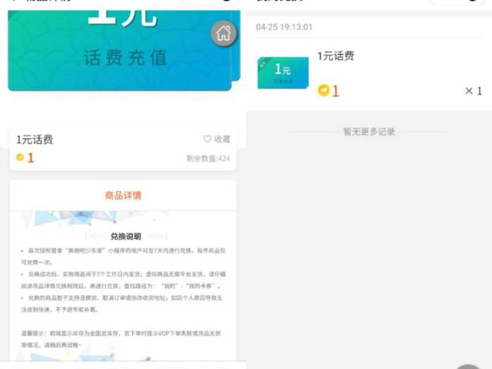 羊毛党之家 微信小程序奔跑吧少东家1元免费话费领取 https://yipingguo.com