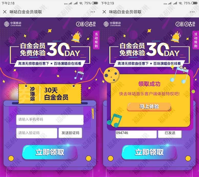 羊毛党之家 咪咕音乐会员:30天咪咕音乐会员免费领取限移动用户领取 https://yangmaodang.org