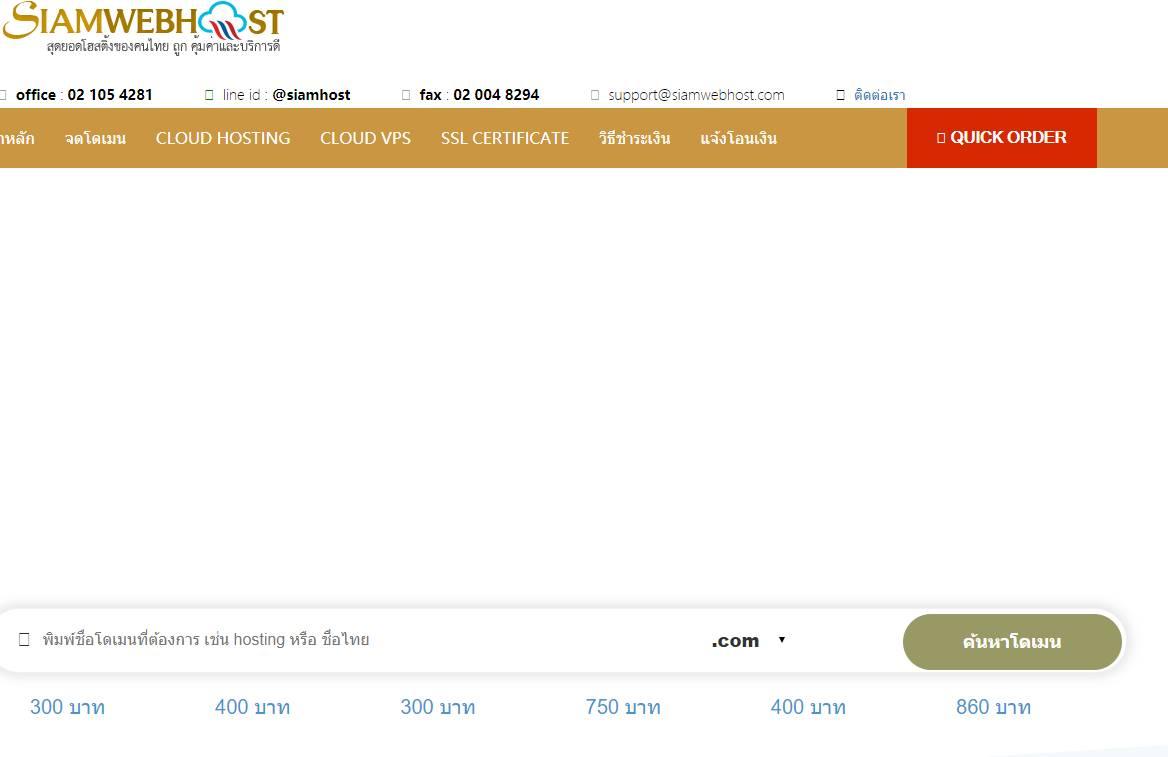 羊毛党之家 官网太慢-siamwebhost:$10/月/1GB内存/20GB SSD硬盘/不限流量/100Mbps/Hyper-V/Windows/泰国 https://yipingguo.com