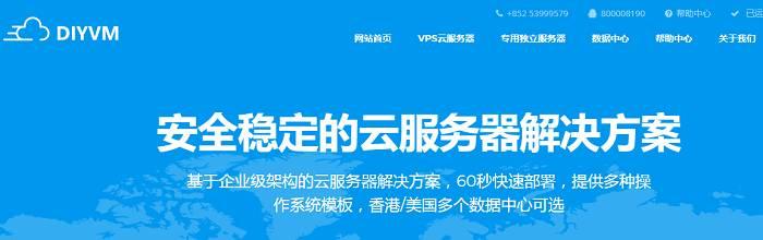 羊毛党之家 价格偏贵-DiyVM香港VPS与美国VPS主机优惠/适合长期建站选择