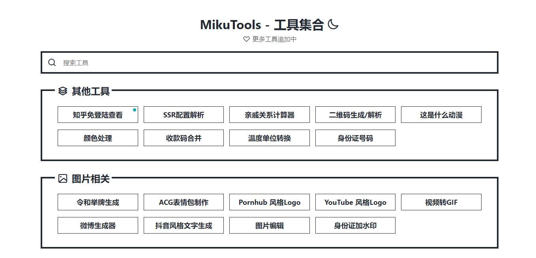 羊毛党之家 MikuTools:一款在线的小工具合集,包括各种视频/歌曲解析下载、磁力搜索等  https://yangmaodang.org
