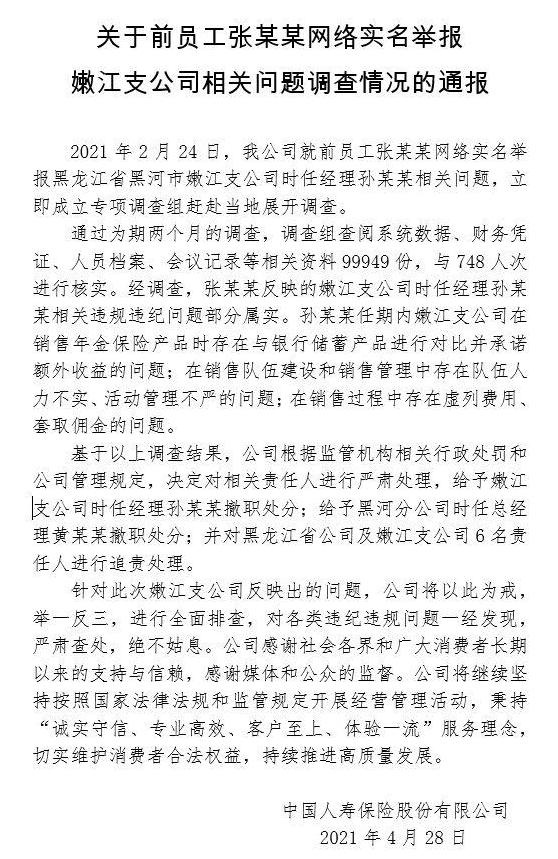 中国人寿的实名举报可能会带来保险业的重大整顿