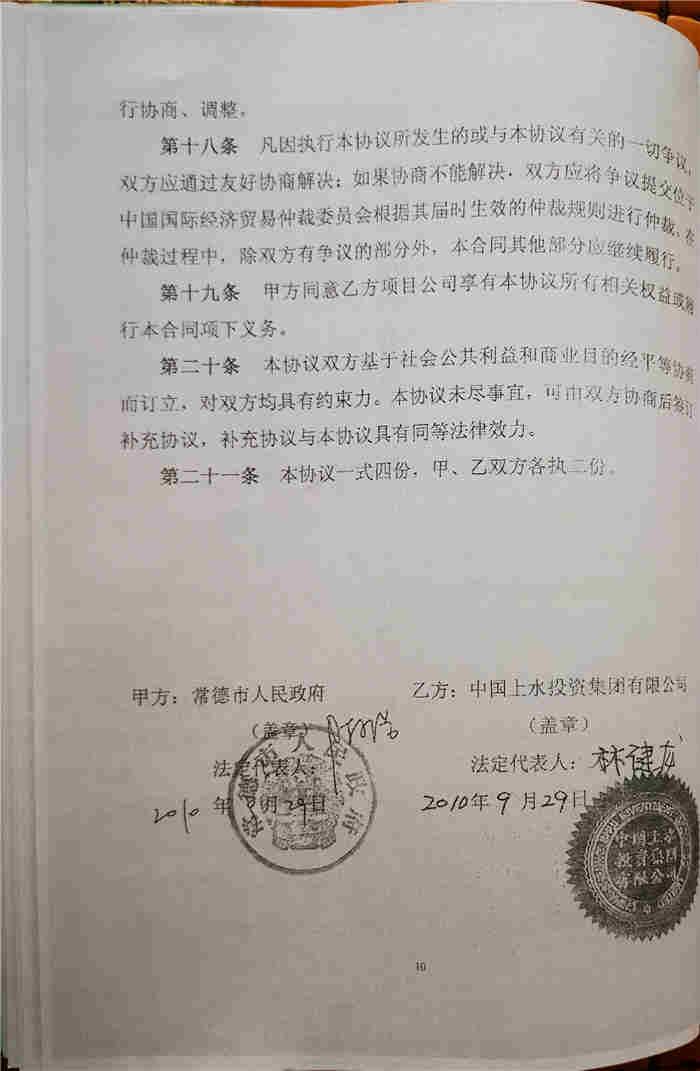 湖南上水公司十几亿合法财产被常德市有关领导滥用职权、非法侵占